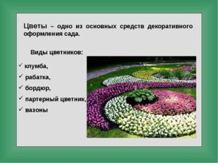 Цветы – одно из основных средств декоративного оформления сада. Виды цветнико