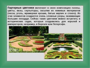 Партерные цветники включают в свою композицию газоны, цветы, вазы, скульптуры