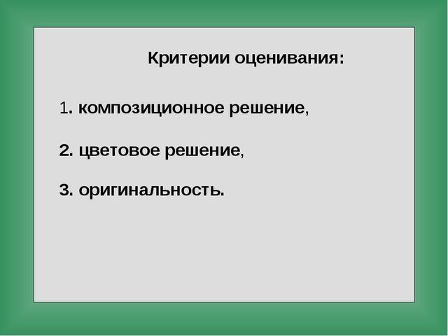 Критерии оценивания: 1. композиционное решение, 2. цветовое решение, 3. ориги...