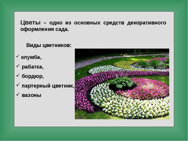 Цветы – одно из основных средств декоративного оформления сада. Виды цветнико...