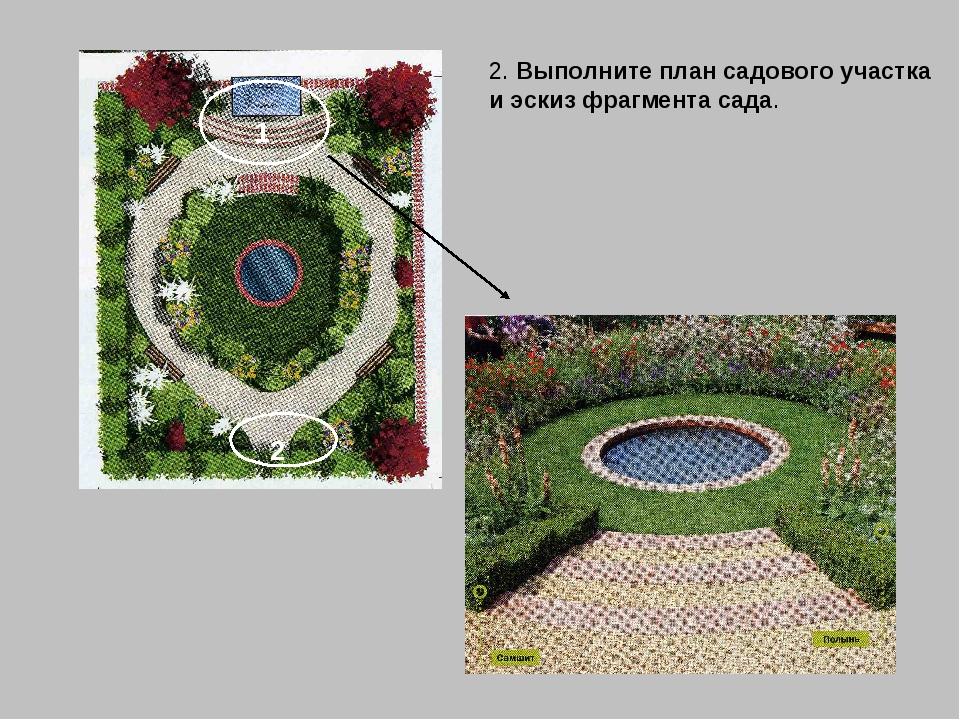 1 2 2. Выполните план садового участка и эскиз фрагмента сада.