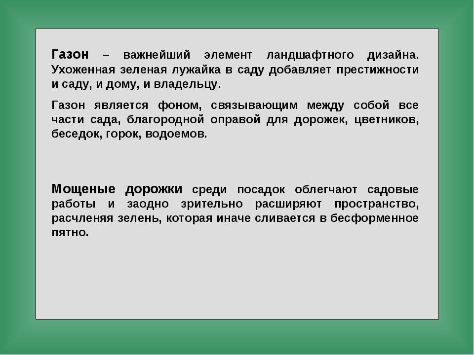 Газон – важнейший элемент ландшафтного дизайна. Ухоженная зеленая лужайка в с...