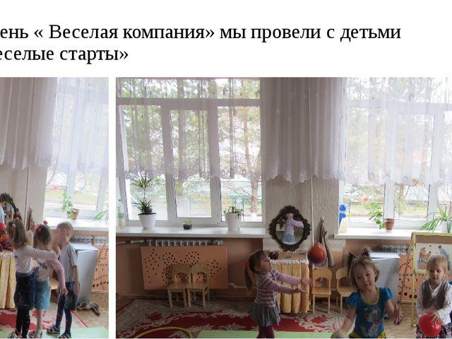 В день « Веселая компания» мы провели с детьми «Веселые старты»