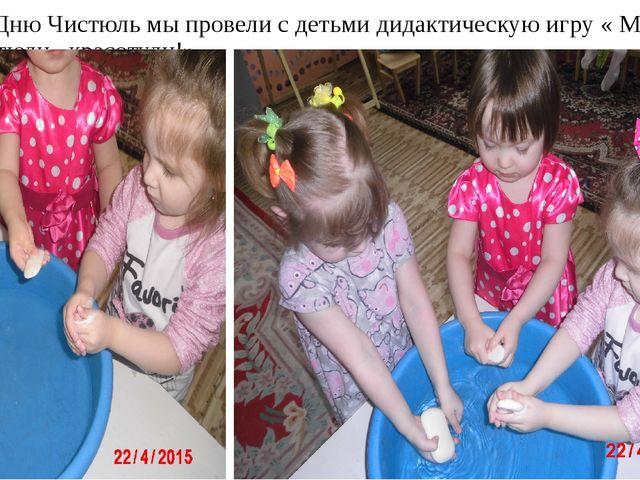 Ко Дню Чистюль мы провели с детьми дидактическую игру « Мы чистюли –красотули!»
