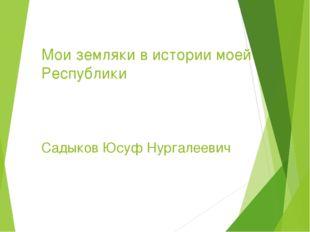 Мои земляки в истории моей Республики Садыков Юсуф Нургалеевич