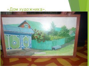 «Дом художника».