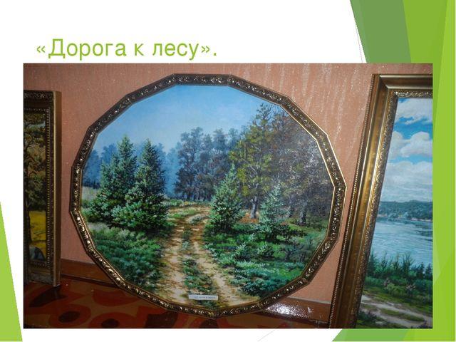 «Дорога к лесу».