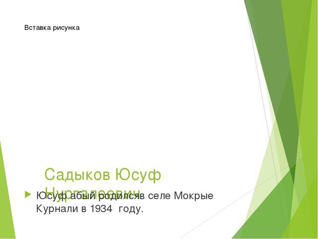 Садыков Юсуф Нургалеевич Юсуф абый родилсяв селе Мокрые Курнали в 1934 году.