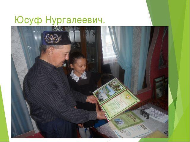 Юсуф Нургалеевич.