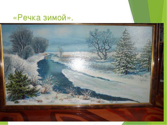 «Речка зимой».
