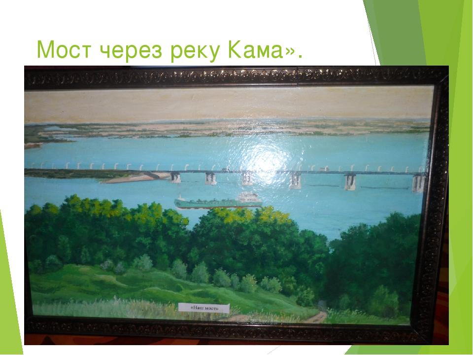 Мост через реку Кама».