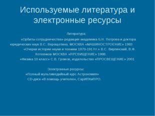 Используемые литература и электронные ресурсы Литература: «Орбиты сотрудничес