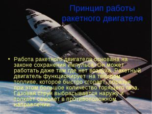 Принцип работы ракетного двигателя Работа ракетного двигателя основана на зак