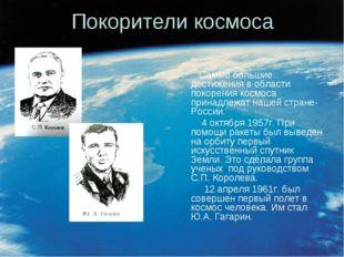 Покорители космоса Самые большие достижения в области покорения космоса прина