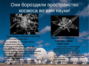 Они бороздили пространство космоса во имя науки! Высокоапогейный спутник сери