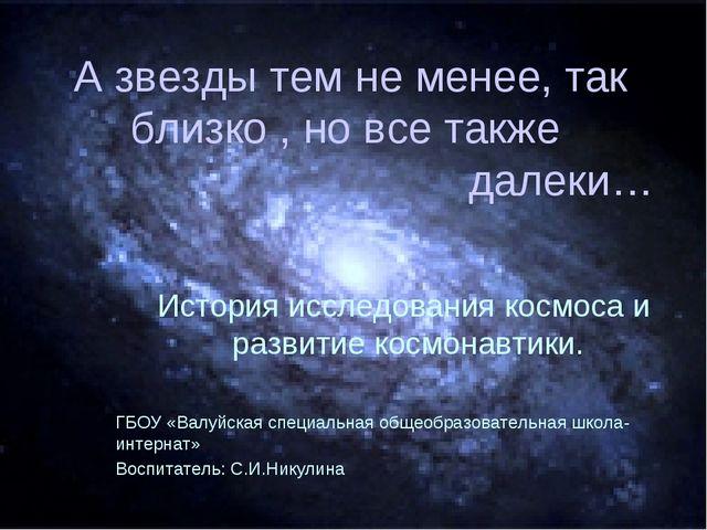 А звезды тем не менее, так близко , но все также далеки… История исследования...
