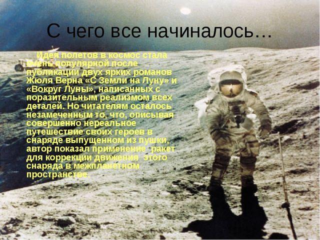 С чего все начиналось… Идея полетов в космос стала очень популярной после пуб...