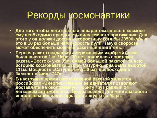 Рекорды космонавтики Для того чтобы летательный аппарат оказалось в космосе е...
