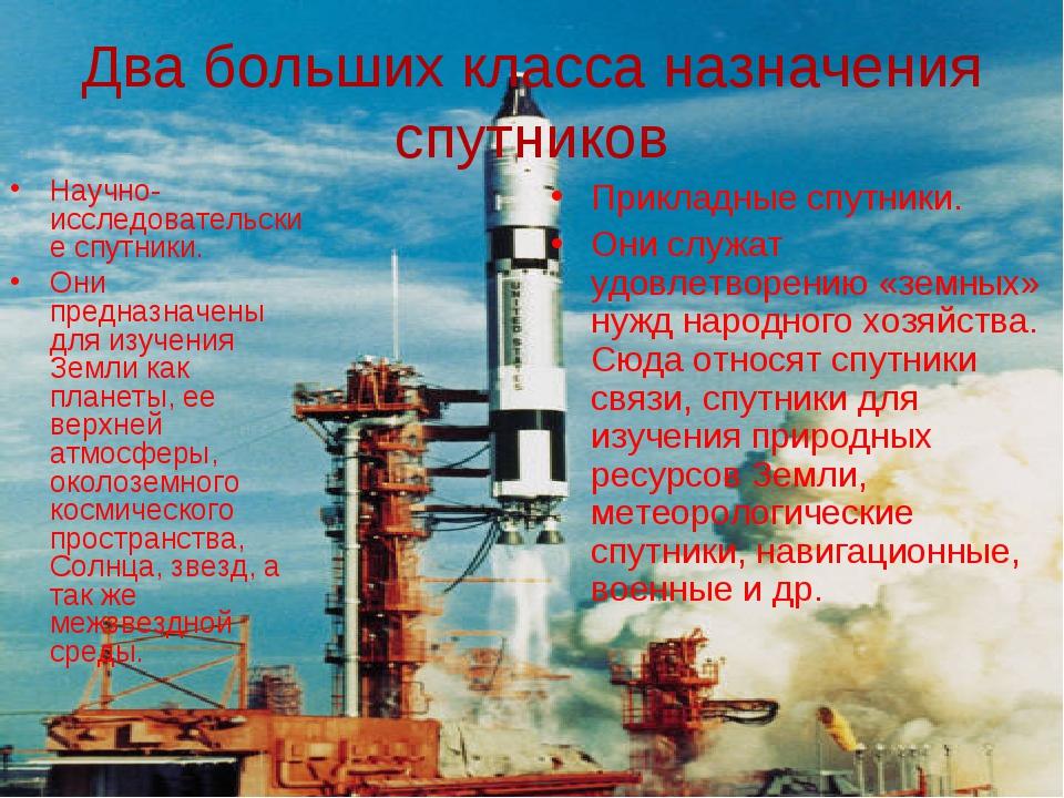 Два больших класса назначения спутников Научно-исследовательские спутники. Он...