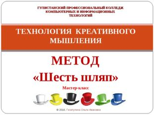 МЕТОД «Шесть шляп» Мастер-класс ТЕХНОЛОГИЯ КРЕАТИВНОГО МЫШЛЕНИЯ ГУЛИСТАНСКИЙ