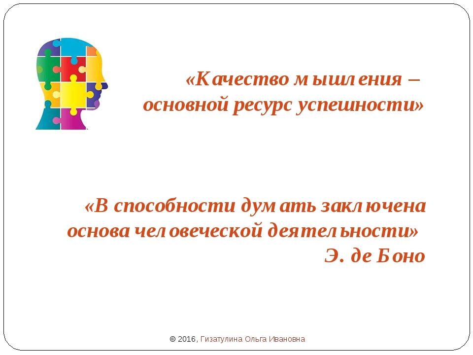 «Качество мышления – основной ресурс успешности» «В способности думать заклю...