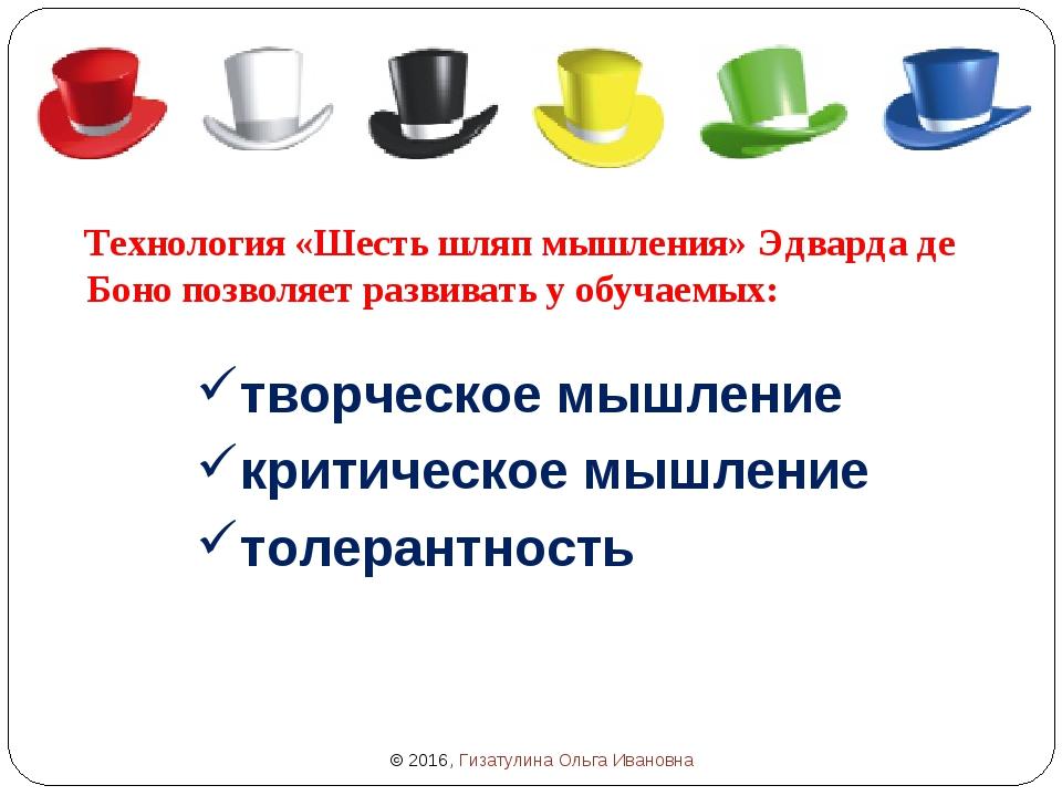 Технология «Шесть шляп мышления» Эдварда де Боно позволяет развивать у обуча...
