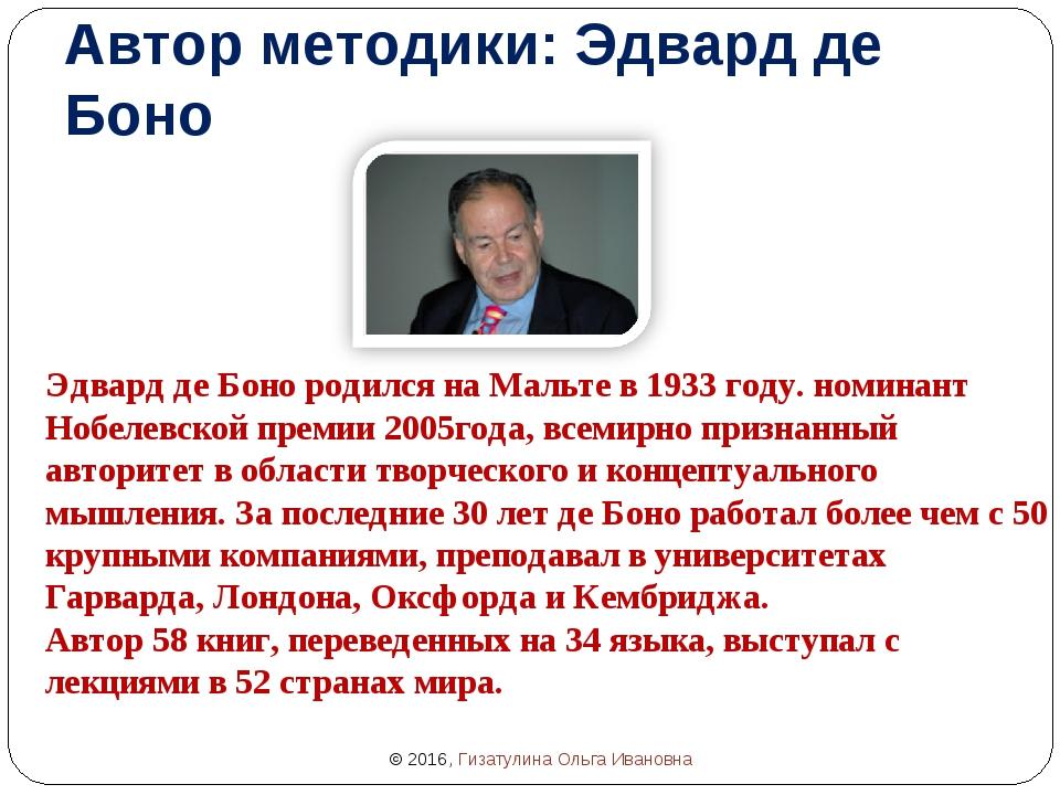 Автор методики: Эдвард де Боно Эдвард де Боно родился на Мальте в 1933 году....