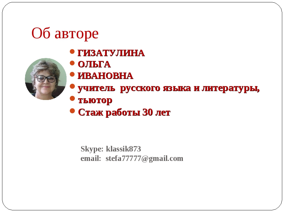 Об авторе ГИЗАТУЛИНА ОЛЬГА ИВАНОВНА учитель русского языка и литературы, тьют...