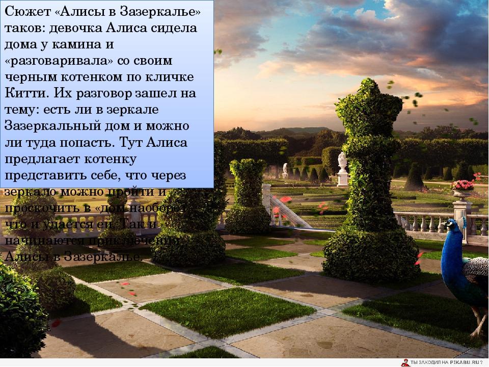 Сюжет «Алисы в Зазеркалье» таков: девочка Алиса сидела дома у камина и «разго...