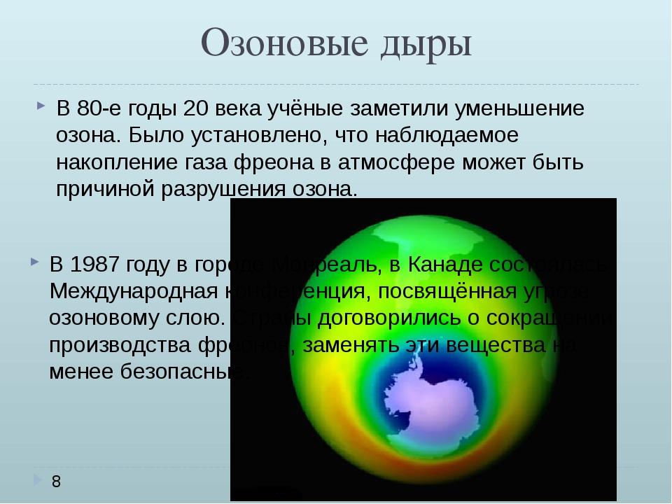 Озоновые дыры В 80-е годы 20 века учёные заметили уменьшение озона. Было уста...