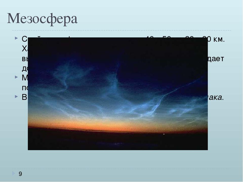 Мезосфера Слой атмосферы на высотах от 40—50 до 80—90 км. Характеризуется пов...