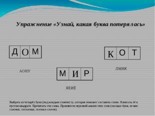 Упражнение «Узнай, какая буква потерялась» ЛМНК Выбрать из четырёх букв (под