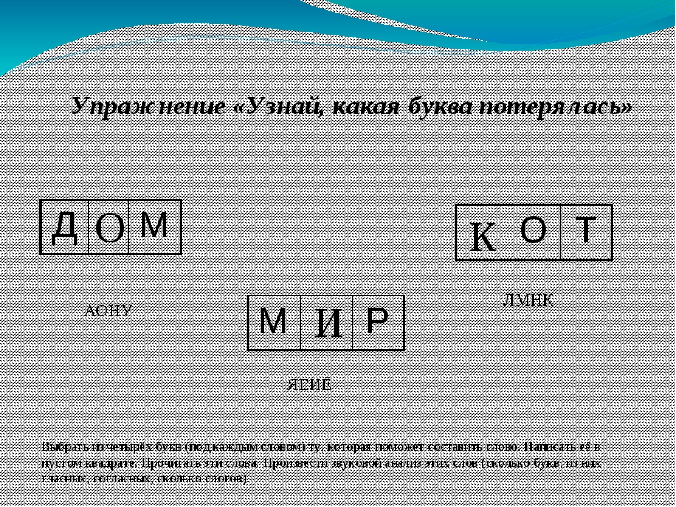 Упражнение «Узнай, какая буква потерялась» ЛМНК Выбрать из четырёх букв (под...