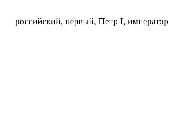российский, первый, Петр I, император