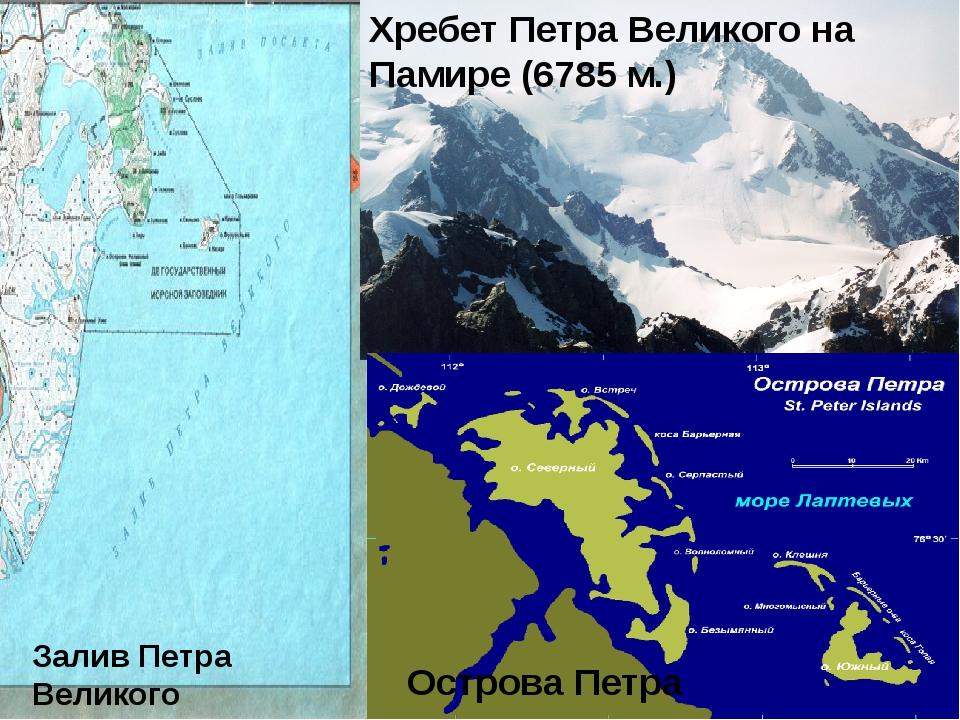 Залив Петра Великого Хребет Петра Великого на Памире (6785 м.) Острова Петра