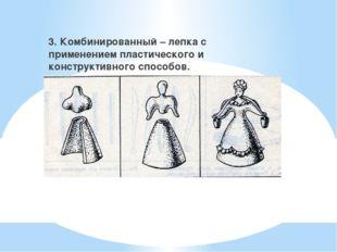 3. Комбинированный – лепка с применением пластического и конструктивного спос