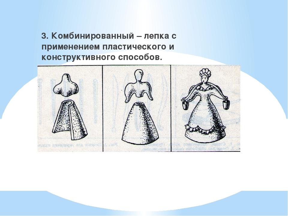 3. Комбинированный – лепка с применением пластического и конструктивного спос...