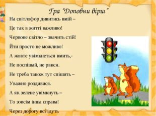 """Гра """"Доповни вірш"""" На світлофор дивитись вмій – Це так в житті важливо! Черво"""