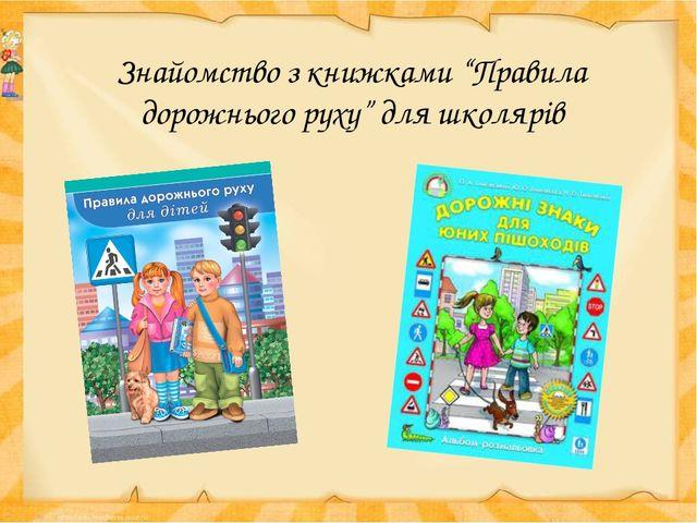 """Знайомство з книжками """"Правила дорожнього руху"""" для школярів"""