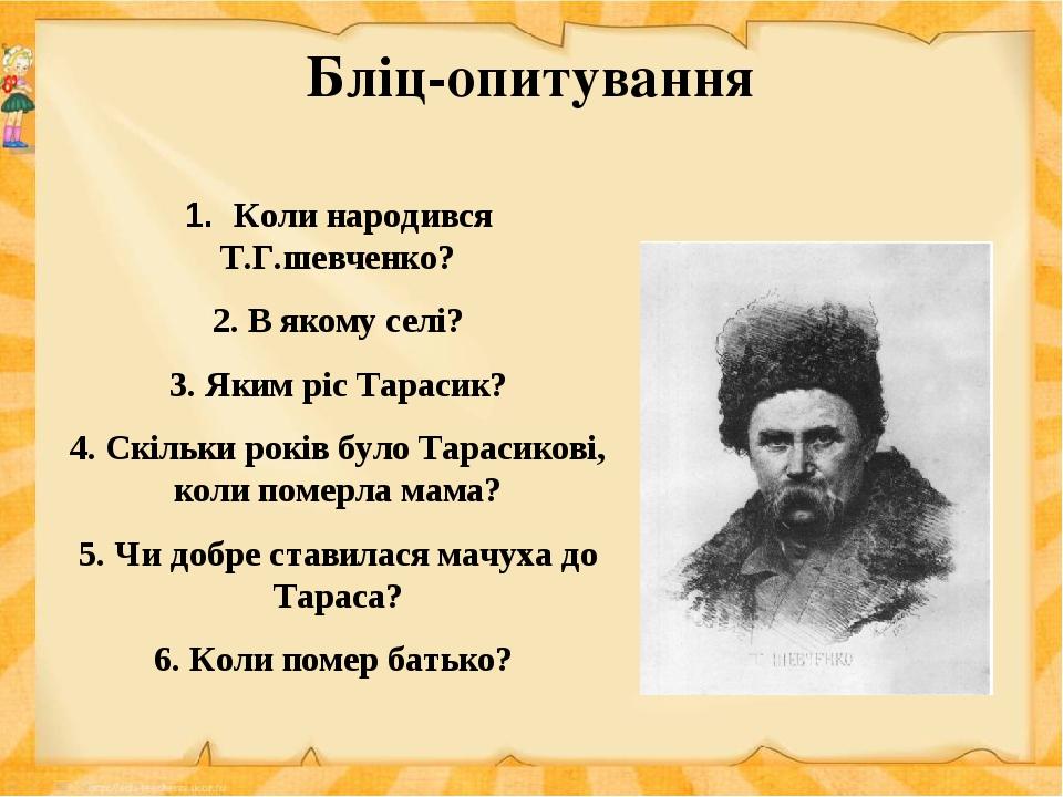 Бліц-опитування 1. Коли народився Т.Г.шевченко? 2. В якому селі? 3. Яким ріс...