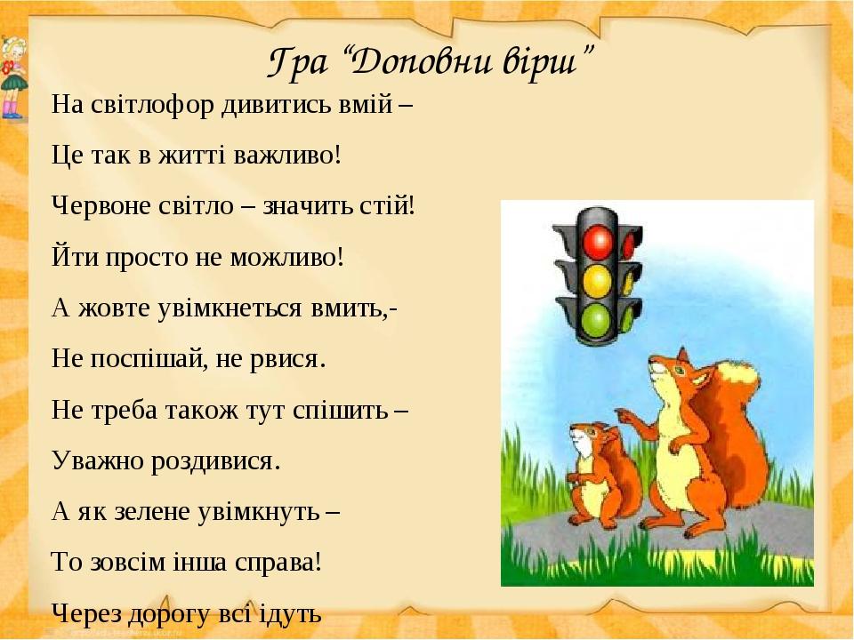 """Гра """"Доповни вірш"""" На світлофор дивитись вмій – Це так в житті важливо! Черво..."""