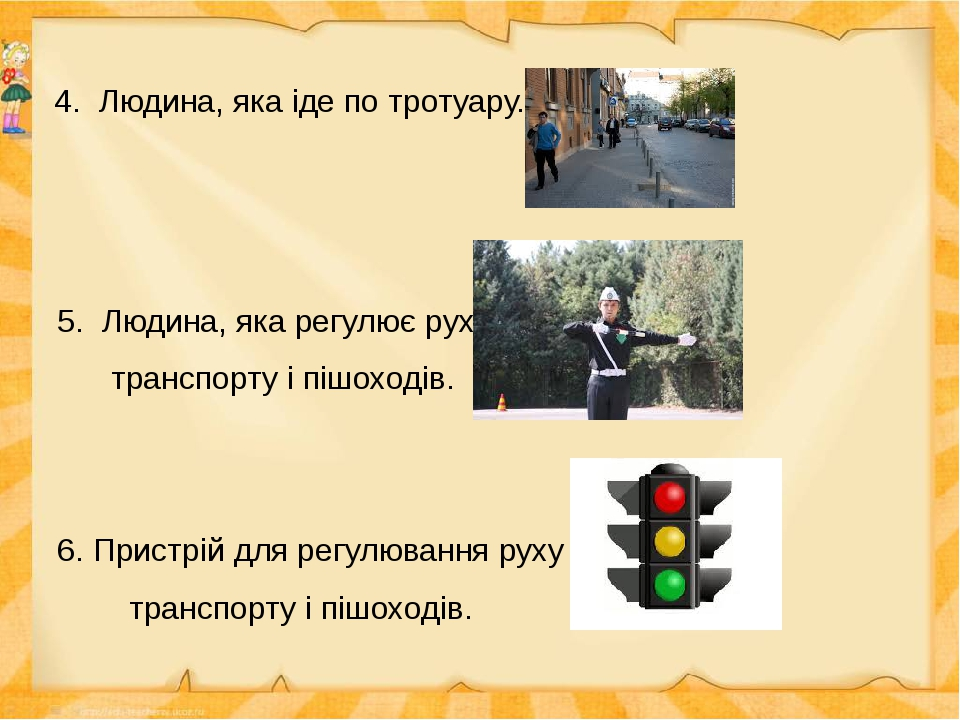 4. Людина, яка іде по тротуару. 5. Людина, яка регулює рух транспорту і пішох...