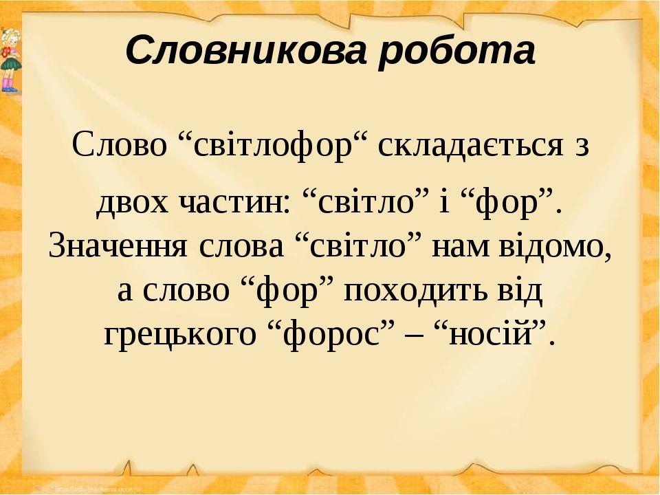 """Словникова робота Слово """"світлофор"""" складається з двох частин: """"світло"""" і """"фо..."""