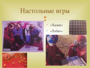 Настольные игры «Хазых» «Тобит» 