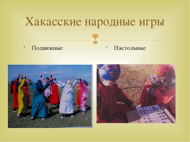 Хакасские народные игры Подвижные Настольные 