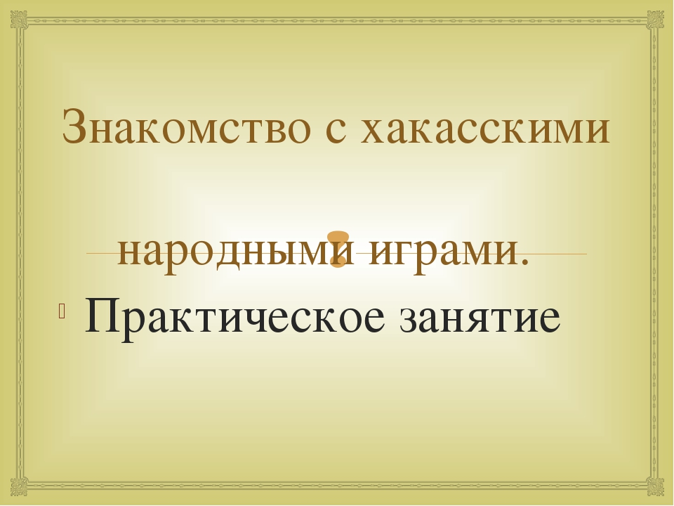 Знакомство с хакасскими народными играми. Практическое занятие 
