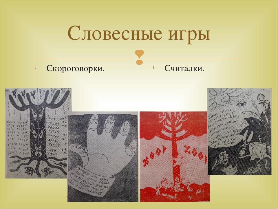 Словесные игры Скороговорки. Считалки. 