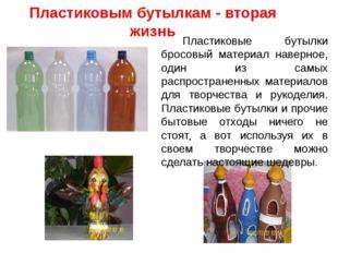 Пластиковым бутылкам - вторая жизнь Пластиковые бутылки бросовый материал н