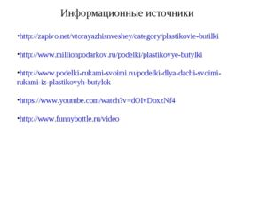 Информационные источники http://zapivo.net/vtorayazhisnveshey/category/plasti