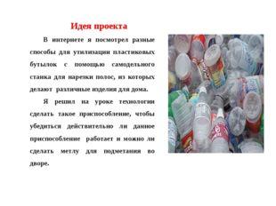 Идея проекта В интернете я посмотрел разные способы для утилизации пластиковы